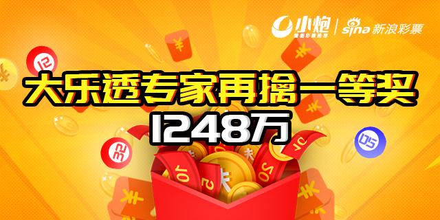 新浪专家再揽大乐透一等1248万: