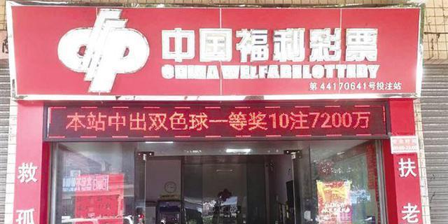 中奖彩站庆祝7200万大奖诞生