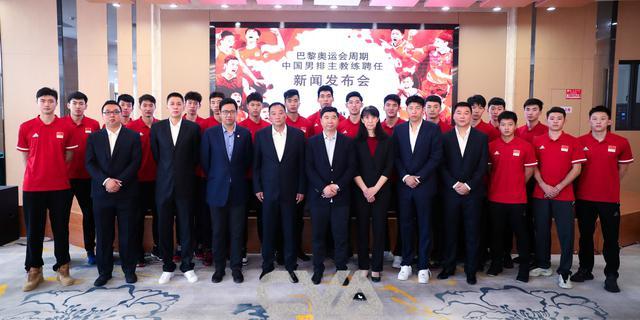 巴黎奥运周期中国男排主教练聘任资讯发布会