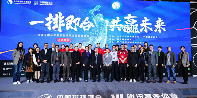 中國排球運動發展基金成立 助力排球事業再攀高峰