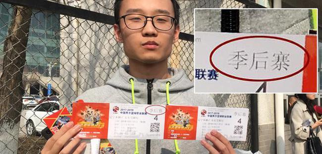 有一些球迷现场购买的球票上出现了印刷错误