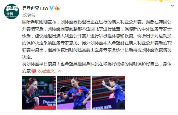 刘诗雯盼T2联赛中复出 具体时间仍需专家评估
