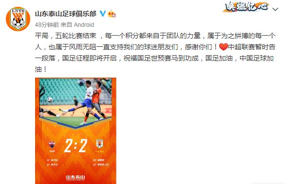 泰山官方:每個積分都來自團隊 祝國足馬到功成