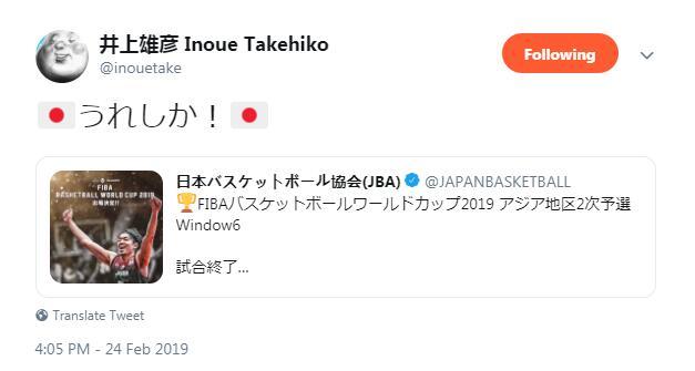 《灌篮高手》作者井上大神祝贺日本男篮晋级男篮世界杯