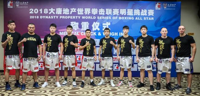 世界拳击联赛明星赛天津打响 中国战将称重喊话KO对手