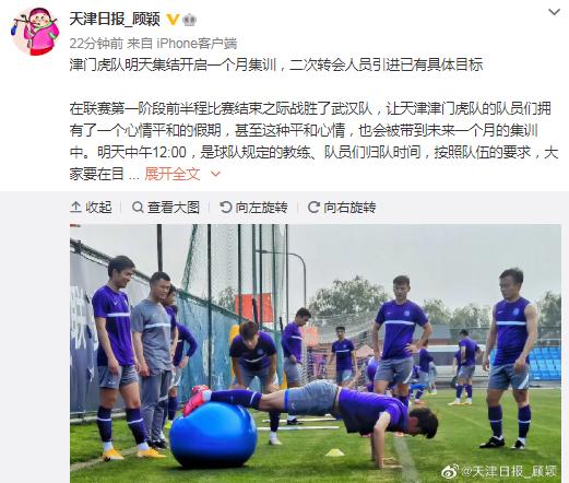 記者:津門虎開啟集訓 二次轉會引援已有目標