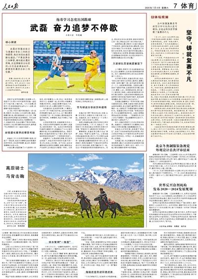 武磊:只要球队需要就愿意留下 出国踢球就是学习