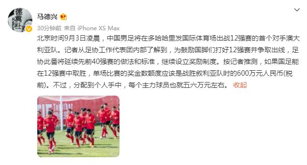 【博狗扑克】记者:12强国足奖金延续40强标准 主力每人五六万
