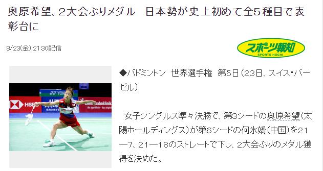 世锦赛日本羽毛球再取突破