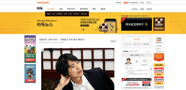 韩游网发表了一篇关于李世石退隐的报道,作者是韩昌奎。