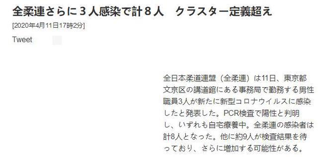 日本全柔联感染者再添3人共8人 已关闭事务所