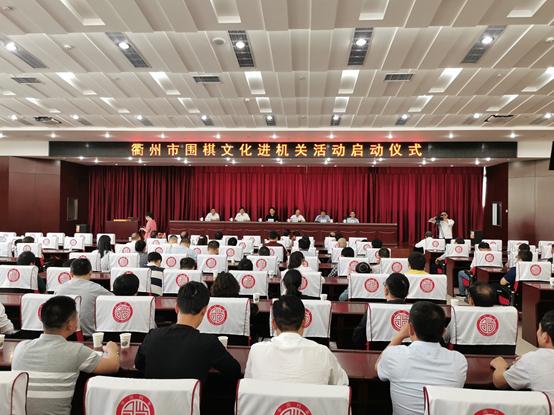 衢州围棋文化六进活动启动