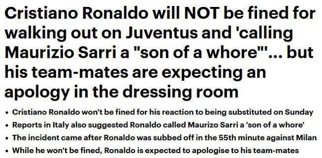 这么骂主教练,不罚款,至少道个歉吧