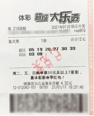 工薪族守生日号12年揽大乐透835万:准备买新房