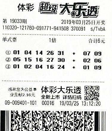 老彩民守号大乐透十年未中 机选奖号揽134万-票