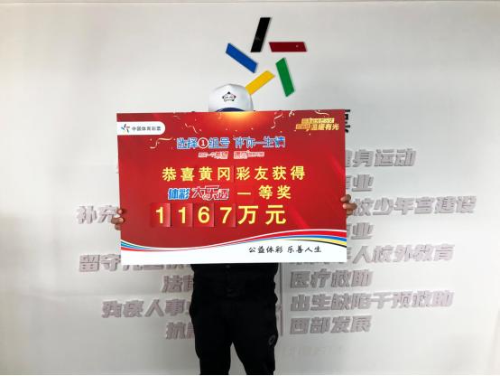 """""""兩步操作法""""逮住1167萬元大獎"""