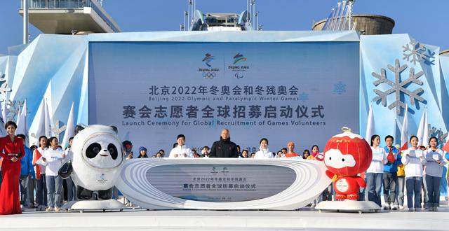 北京2022年冬奥会和冬残奥会赛会志愿者全球招募