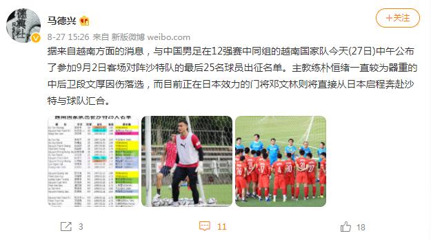 【博狗体育】马德兴:越南队公布25人出征名单 主力后卫伤缺