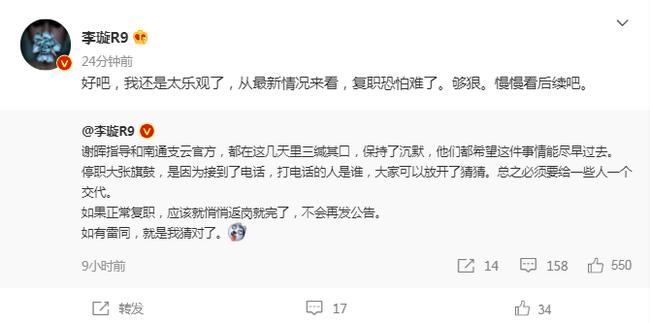【博狗扑克】媒体人:有人要求公开停职谢晖 复职恐怕非常难