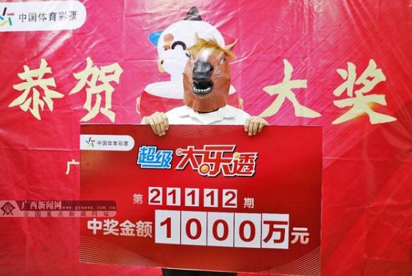 男子10元中大乐透1000万 特意自己准备头套领奖