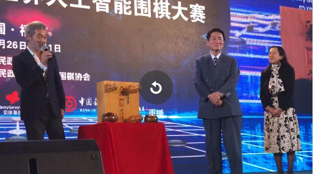 林建超:吴清源杯标志围棋新阶段 柯洁:勇攀高峰