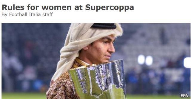 沙特女性被批准不益看赛意大利超级杯