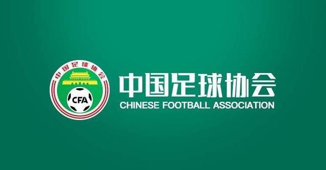 中国足球协会关于2020赛季职业联赛政策调整的通知