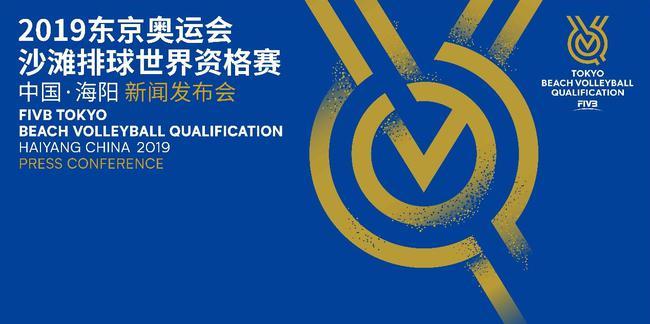 沙排東京奧運會資格賽9月18日開賽,落地山東海陽。