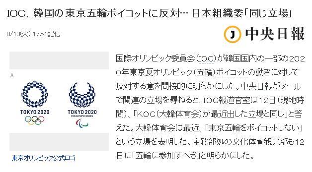 IOC反对韩国抵制东京奥运会 东奥组委:相同立场