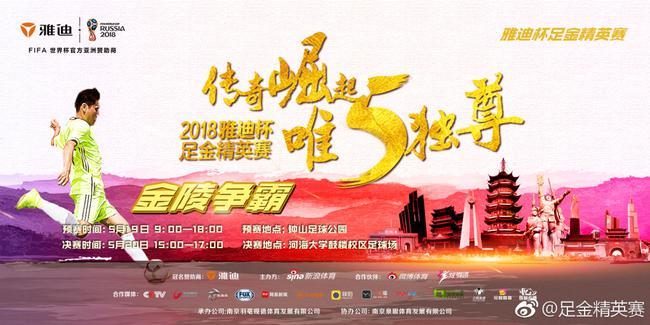 学生军红通通3球取胜 获得足金精英赛南京站第三