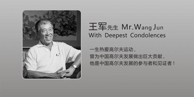 追悼王军师长
