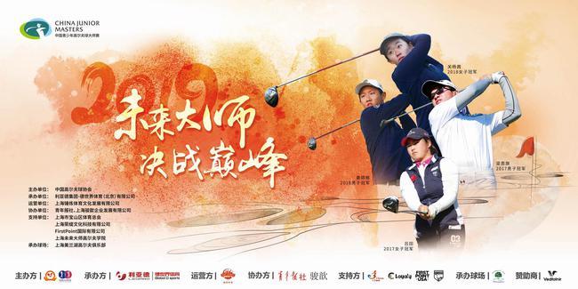 2019中国青少hg0088.com高尔夫球行家赛即将开赛
