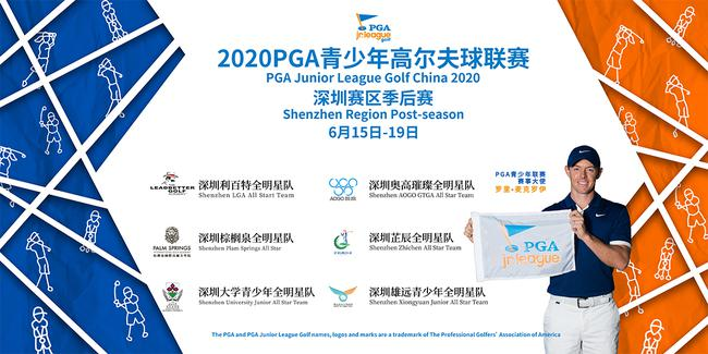 2020年PGA青少年联赛中国赛深圳赛区季后赛通知