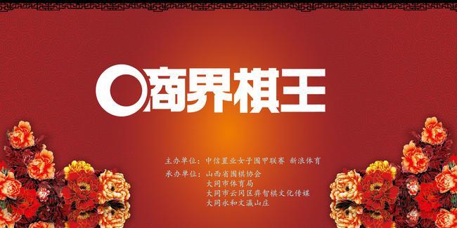 """商界棋王溯源中国围棋传统 """"还棋头""""重现江湖"""