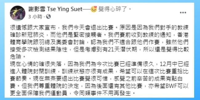 对手的教练确诊新冠 中国香港混双组合无奈退赛