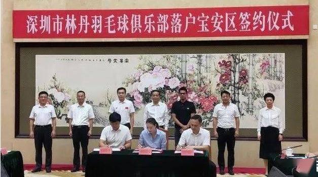 林丹羽球俱乐部落户深圳宝安 被聘为宝安政府顾问