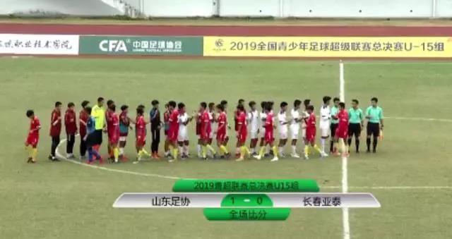 鲁能足校U15红队1-0战胜长春亚泰