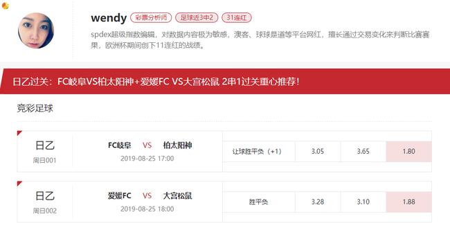 [新浪球通]Wendy竞彩推荐:柏太阳神+爱媛FC