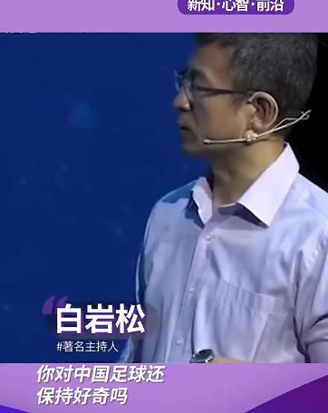 你对中国足球好奇吗?白岩松:好奇还能差成什么样