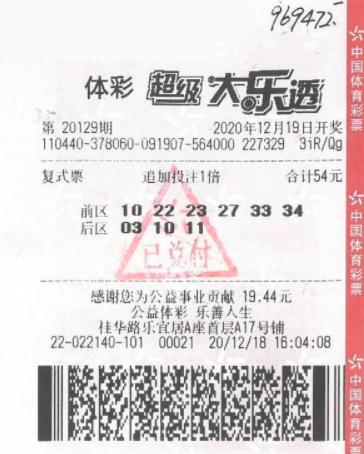 男子6+3复式票擒大乐透96万 奖金准备用来置业