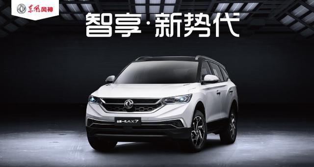 东风风神全新一代AX7全国首秀