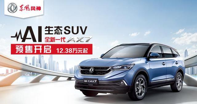 AI生态SUV 全新一代AX7预售12.38万元起