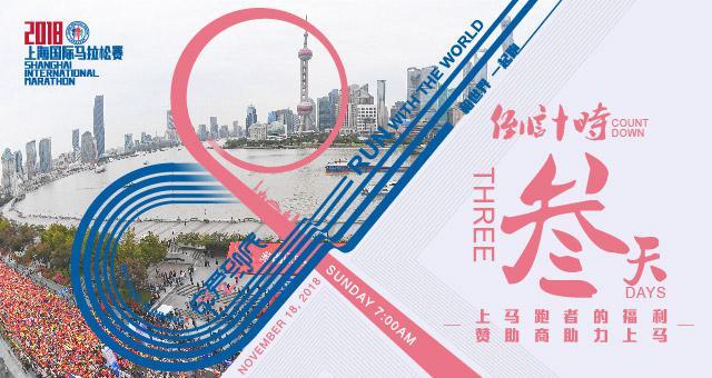 上海马拉松倒计时