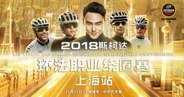 2018斯柯达环法职业绕圈赛上海站