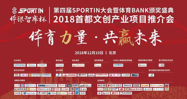 2018体育产业年度大奖揭晓