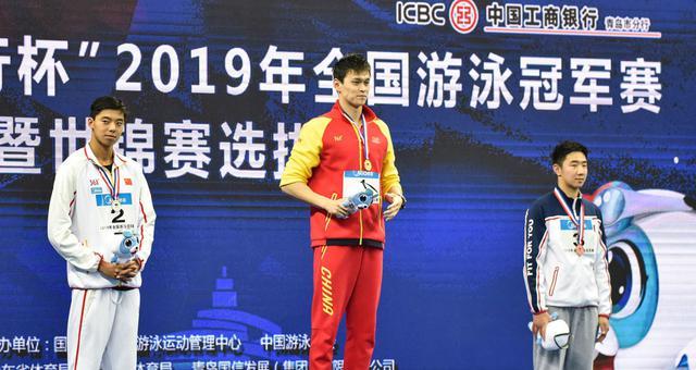 冠军赛孙杨400米自由泳夺冠领奖