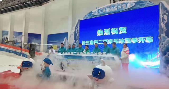 长三角第二届夏日欢乐冰雪季举行