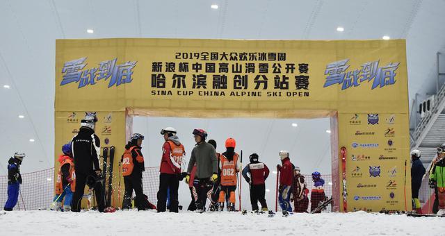 新浪杯中国高山滑雪公开赛哈尔滨融创站