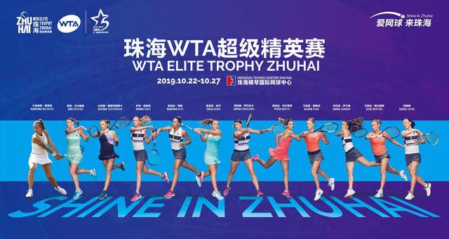 珠海WTA超级精英赛正式挥拍
