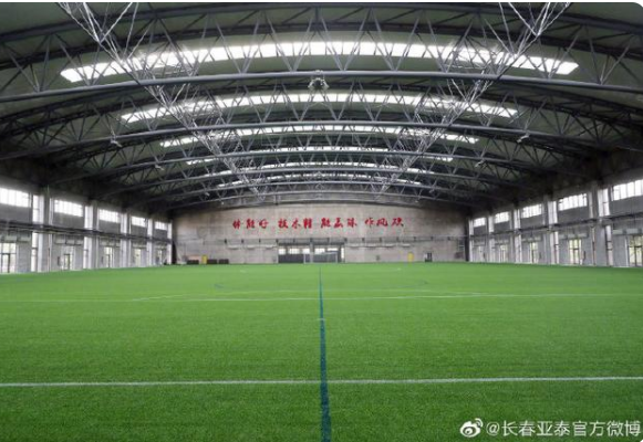 官方:亞泰凈月基地室內足球場草坪獲FIFA認證